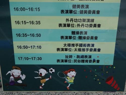 1040913南紡夢時代跳繩表演